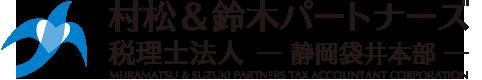 村松&鈴木パートナーズ税理士法人(旧・村松和明税理士事務所)